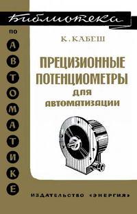 Библиотека по автоматике, вып. 336. Прецизионные потенциометры для автоматизации — обложка книги.