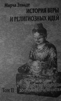 История веры и религиозных идей. Т. 2. От Гаутамы Будды до триумфа христианства — обложка книги.