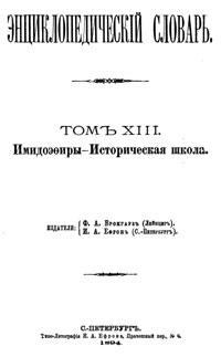 Энциклопедический словарь. Том XIII — обложка книги.