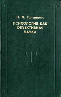 Психология как объективная наука — обложка книги.