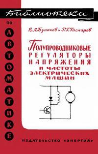 Библиотека по автоматике, вып. 191. Полупроводниковые регуляторы напряжения и частоты электрических машин — обложка книги.