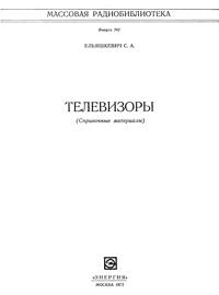 Массовая радиобиблиотека. Вып. 742. Телевизоры. Справочные материалы — обложка книги.
