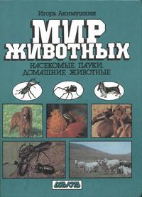 Мир животных: Насекомые. Пауки. Домашние животные — обложка книги.
