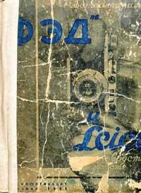 """Фотоаппараты """"ФЭД"""" и """"Лейка"""" — обложка книги."""