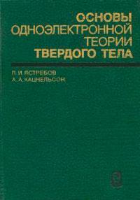 Основы одноэлектронной теории твёрдого тела — обложка книги.