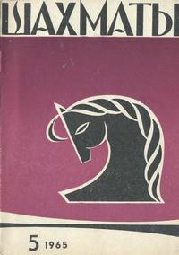 Шахматы №05/1965 — обложка книги.