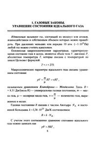 Сборник задач по физике с решениями и ответами. Часть 2. Молекулярная физика и термодинамика — обложка книги.