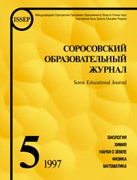 Соросовский образовательный журнал, 1997, №5 — обложка книги.
