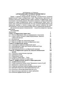 Алгебраические группы и теория чисел — обложка книги.