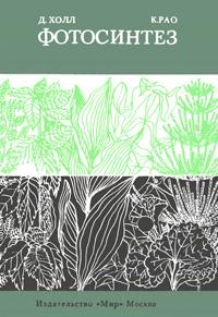 Фотосинтез — обложка книги.