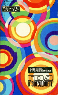 "Эврика. Год в ""Звездолете"" — обложка книги."