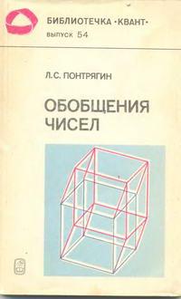 """Библиотечка """"Квант"""". Выпуск 54. Обобщение чисел — обложка книги."""