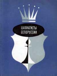 Шахматисты Белоруссии — обложка книги.