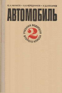 Автомобиль. Учебник водителя второго класса — обложка книги.