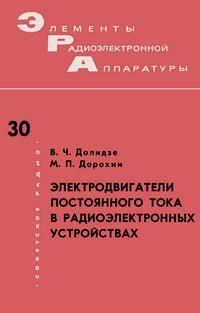 Элементы радиоэлектронной аппаратуры. Вып. 30. Электродвигатели постоянного тока в радиоэлектронных устройствах — обложка книги.