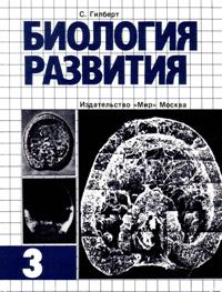 Биология развития. Т. 3 — обложка книги.