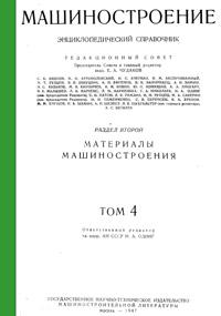 Машиностроение. Энциклопедический словарь. Том 4 — обложка книги.