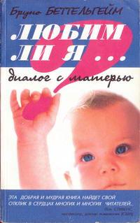 Любим ли я... (Диалог с матерью) — обложка книги.