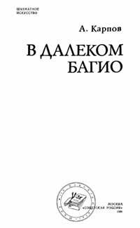 Шахматное искусство. В далеком Багио — обложка книги.