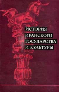 История иранского государства и культуры — обложка книги.