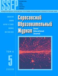Соросовский образовательный журнал, 2000, №5 — обложка книги.