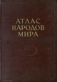 Атлас народов мира — обложка книги.