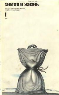 Химия и жизнь №01/1979 — обложка книги.