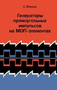 Генераторы прямоугольных импульсов на МОП-элементах — обложка книги.