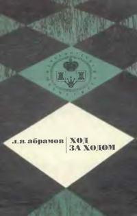 Библиотечка шахматиста. Ход за ходом — обложка книги.