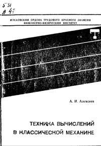Техника вычислений в классической механике — обложка книги.