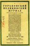 Горьковский медицинский журнал, 5-6/1933 — обложка книги.