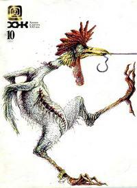 Химия и жизнь №10/1997 — обложка книги.