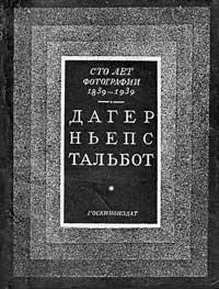 Сто лет фотографии 1839-1939. Дагер, Ньепс, Тальбот — обложка книги.