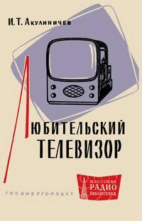 Массовая радиобиблиотека. Вып. 391. Любительский телевизор — обложка книги.