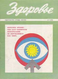 Здоровье №04/1976 — обложка книги.