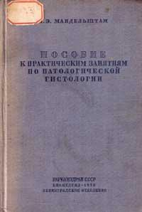 Пособие к практическим занятиям по патологической гистологии — обложка книги.