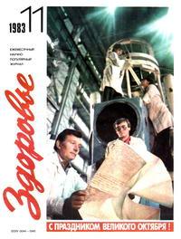 Здоровье №11/1983 — обложка книги.