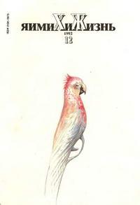 Химия и жизнь №12/1992 — обложка книги.