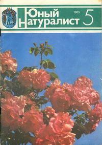 Юный натуралист №05/1985 — обложка книги.