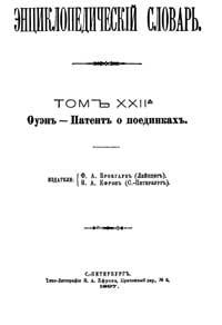 Энциклопедический словарь. Том XXII А — обложка книги.