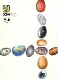 Химия и жизнь №05-06/1999 — обложка книги.