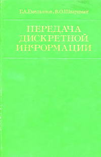 Передача дискретной информации — обложка книги.