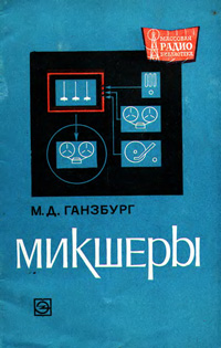 Массовая радиобиблиотека. Вып. 687. Микшеры — обложка книги.
