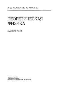 Теоретическая физика в десяти томах. Том 2. Теория поля — обложка книги.