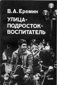 Улица-подросток-воспитатель — обложка книги.