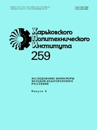 Вестник Харьковского политехнического института № 259. Исследование ионосферы методом некогерентного рассеяния, вып. 6. — обложка книги.