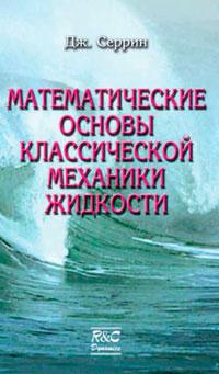 Математические основы классической механики жидкости — обложка книги.