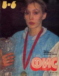 Физкультура и спорт №05-06/1992 — обложка книги.