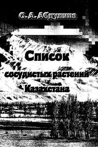 Список сосудистых растений Казахстана — обложка книги.