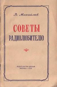 Советы радиолюбителю. Практические указания по обработке различных материалов — обложка книги.
